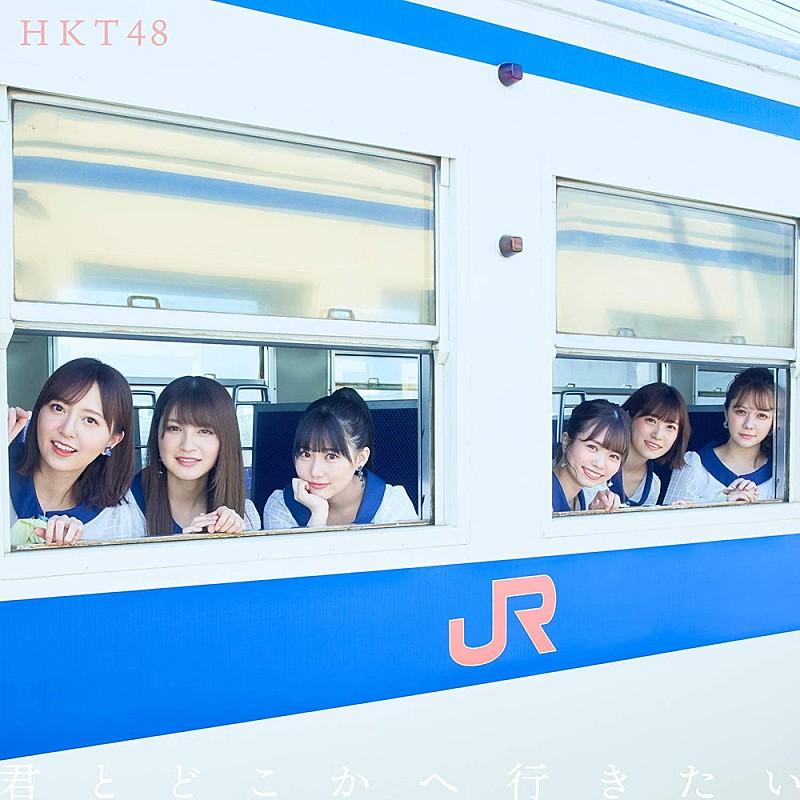 HKT48「君とどこかへ行きたい」